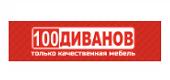 100_divanov