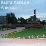 Халва Ачинск
