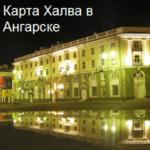Халва Ангарск