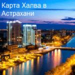 Халва Астрахань