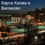 Халва Балаково