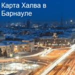 Халва Барнаул
