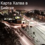Халва Бийск