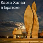 Халва Братск