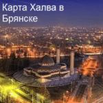 Халва Брянск