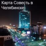 Совесть Челябинск