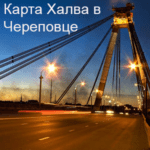 Халва Череповец