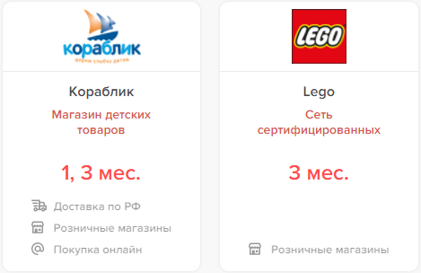 Магазины партнеры карты Халва Совкомбанк в Томске