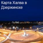 Халва Дзержинск