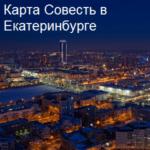 Совесть Екатеринбург