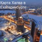 Халва Екатеринбург