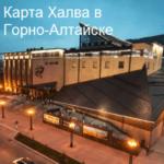 Халва Горно-Алтайск