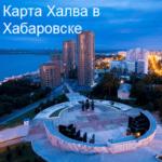 Халва Хабаровск