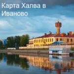 Халва Иваново