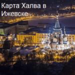 Халва Ижевск
