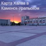 Халва Каменск-Уральский