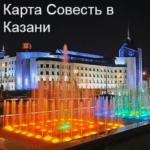Совесть Казань