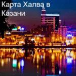 Халва Казань