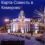 Совесть Кемерово
