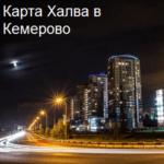 Халва Кемерово