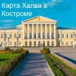 Халва Кострома