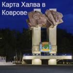 Халва Ковров