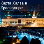 Халва Краснодар