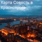 Совесть Красноярск