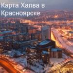 Халва Красноярск