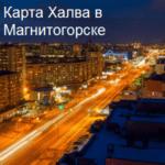Халва Магнитогорск