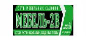mebel2v