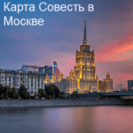 Совесть Москва