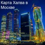 Халва Москва