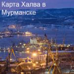 Халва Мурманск