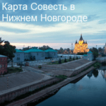 Совесть Нижний Новгород