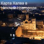 Халва Нижний Новгород
