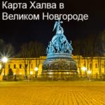 Халва Великий Новгород