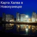 Халва Новокузнецк