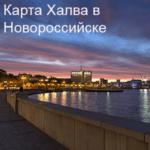 Халва Новороссийск
