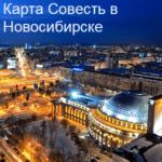 Совесть Новосибирск