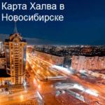 Халва Новосибирск