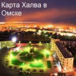 Халва Омск