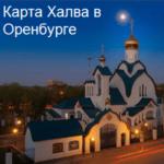 Халва Оренбург
