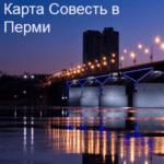 Совесть Пермь