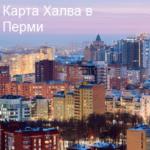 Халва Пермь
