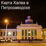 Халва Петрозаводск