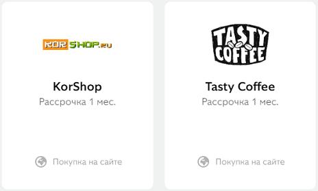 Магазины партнеры карты Совесть в Кемерово