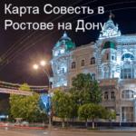 Совесть Ростов-на-Дону