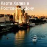 Халва Ростов-на-Дону