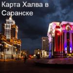 Халва Саранск
